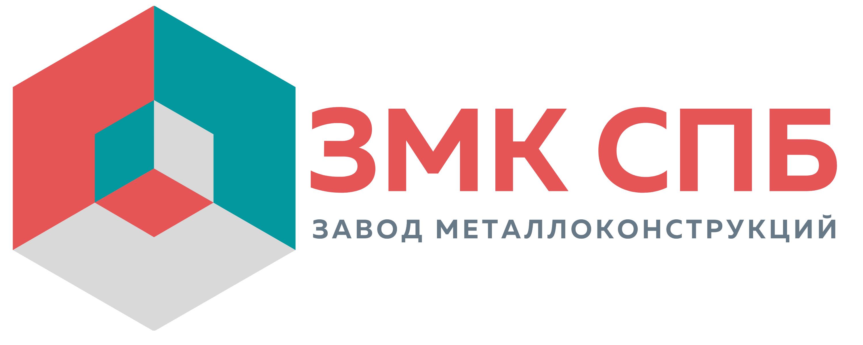 """Завод """"ЗМК СПБ"""""""